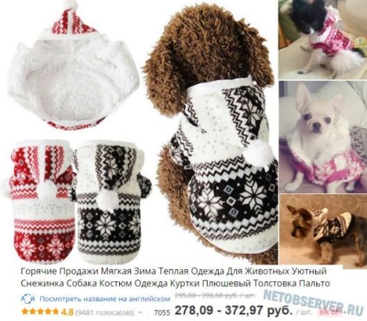 Одежда для собак с Алиэкспресс