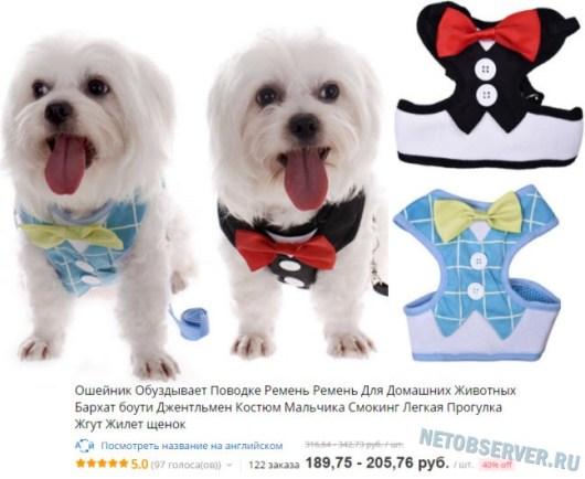 Недорогой магазин одежды для собак Алиэкспресс