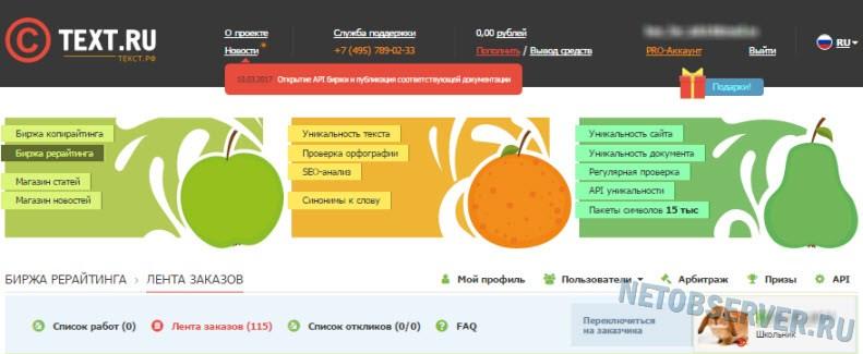 Заработать в Интернете с выводом денег - главная text.ru