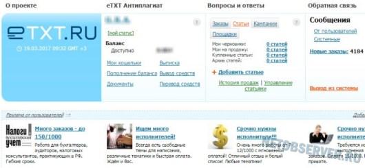 Заработать в Интернете - главная etxt.ru
