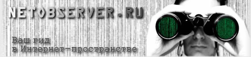 Интернет-обозреватель Netobserver.ru