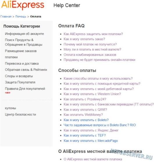 Как оформить оплату на Алиэкспресс