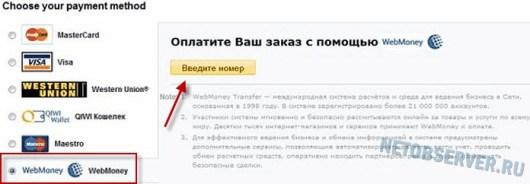 Оплата по Webmoney на Алиэкспресс