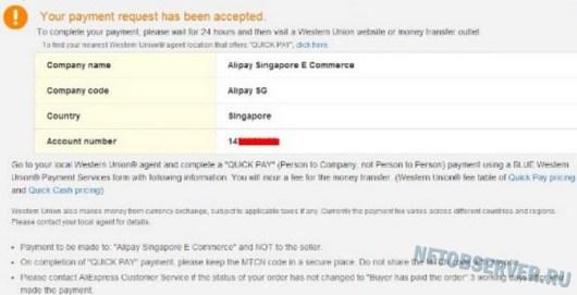 Оплата заказа на Алиэкспресс с помощью Western Union