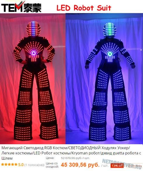 светодиодный костюм на Алиэкспресс