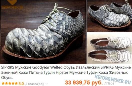 Экстравагантные туфли - самая дорогая одежда на AliExpress