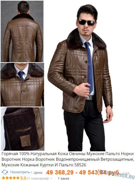 мужская куртка на Алиэкспресс за 50 тысяч