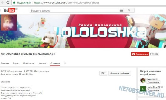 MrLololoshka - Рейтинг самых популярных каналов на Youtube