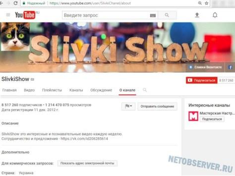 Slivki Show - Популярные Ютуб каналы