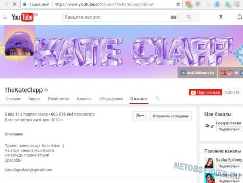 Популярные каналы на Youtube - Катя Клэпп