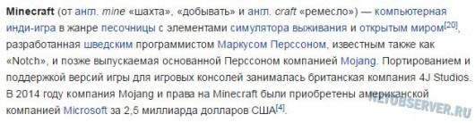 Что такое Майнкрафт - Википедия