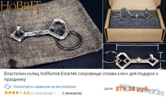 Ключ от Эребора - коллекционный Алиэкспресс