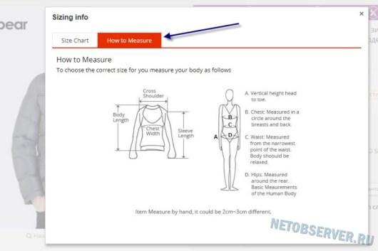 Как узнать размер одежды на Алиэкспресс - как измерять свои параметры