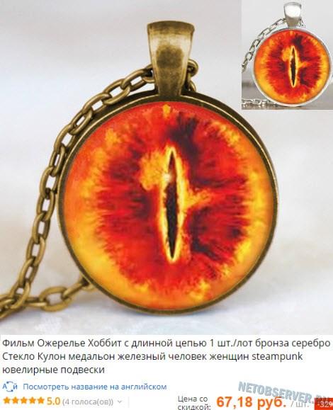 Кулон из Властелина колец - Око Саурона на Алиэкспресс