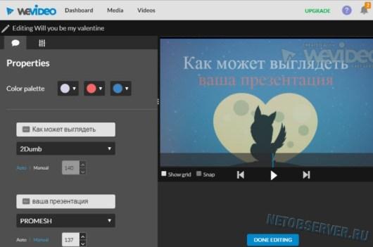 Анимированное видео онлайн - проект в Wevideo.com