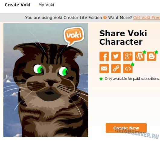 Сервис онлайн анимации Voki - варианты распространения