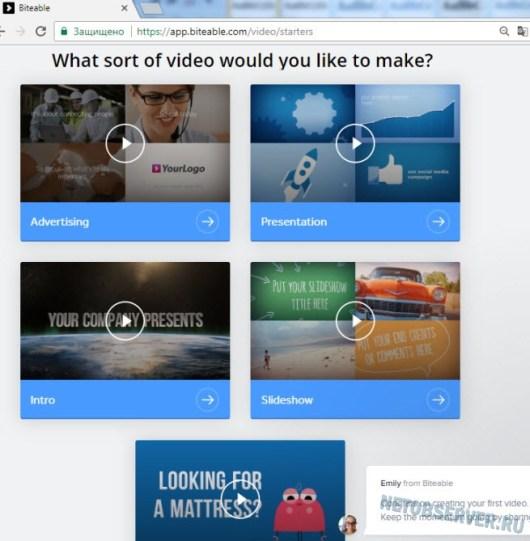 С чего начинается создание видеопрезентации в Biteable