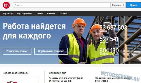 Hh.ru - сайт поиска работы №1 в России