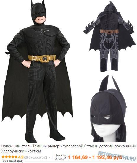 Супергеройские костюмы: Бэтмен kids edition