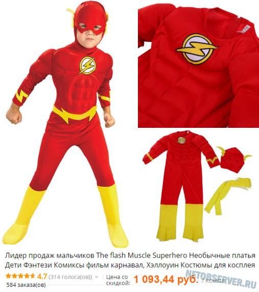 Флэш - детский костюм супергероя на Алиэкспресс