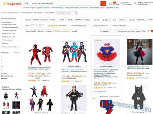 Фильтр - детские супергеройские костюмы