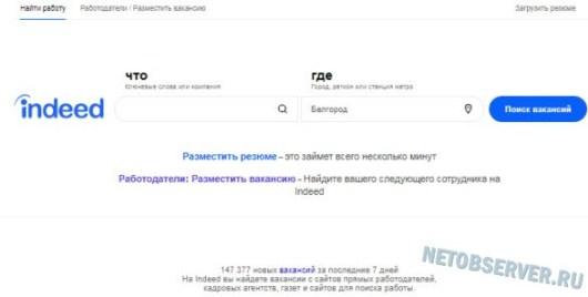 Главная indeed.com - рейтинг hr-сайтов