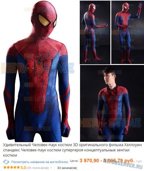Человек-паук костюм супергероя - вариант 2