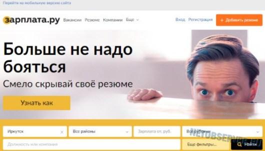 Сайты поиска работы в России - zarplata.ru