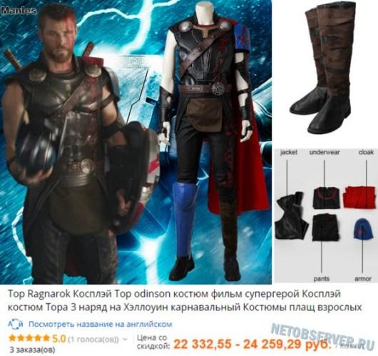Тор - мужской костюм вариант 2