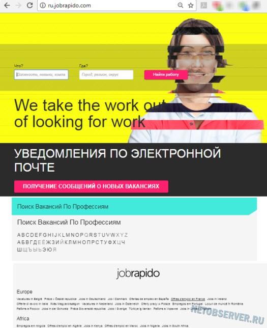 Топ сайтов поиска работы - jobrapido.com