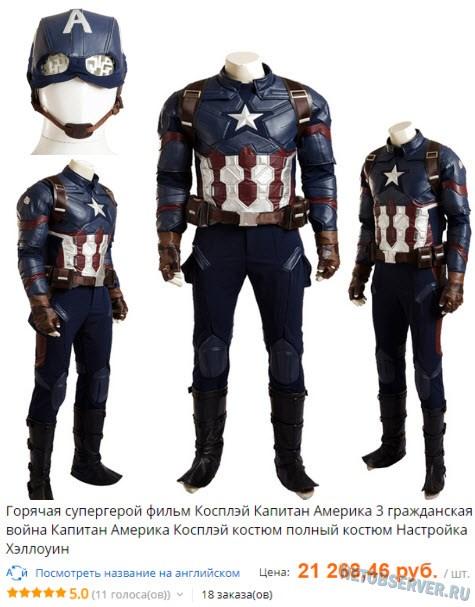 Супергеройские костюмы: Капитана Америка v.2