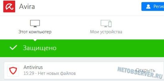 Статус - Avira Antivirus обновлен