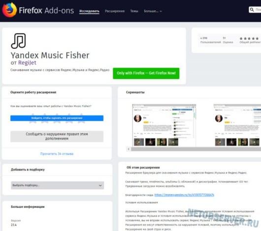 Плагин Yandex music Fisher для Firefox