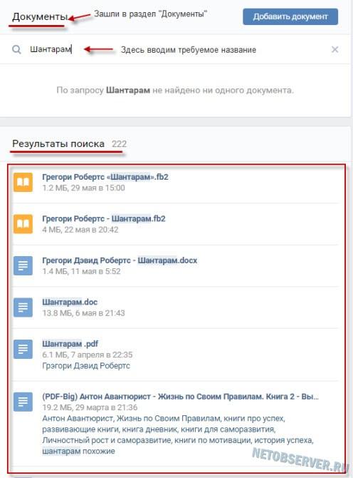 Как найти книгу Вконтакте