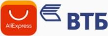 Алиэкспресс + ВТБ - совместное предприятие