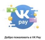 Запущена платежная платформа Вконтакте