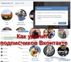 Как удалить подписчиков Вконтакте - logo