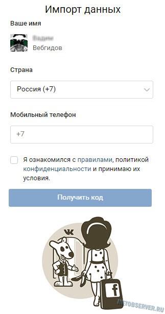 Как создать фейк Вконтакте без номера телефона - через Facebook
