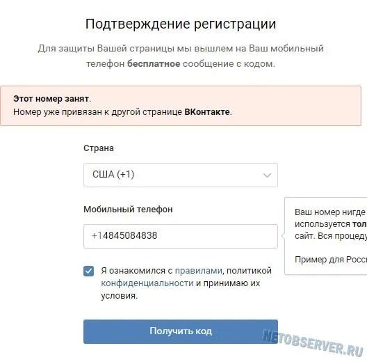 Регистрация без телефона Вконтакте бесплатно