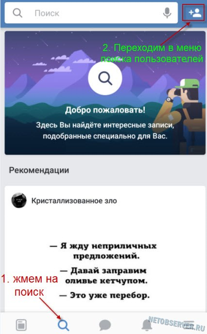 Как найти человека Вконтакте по телефону