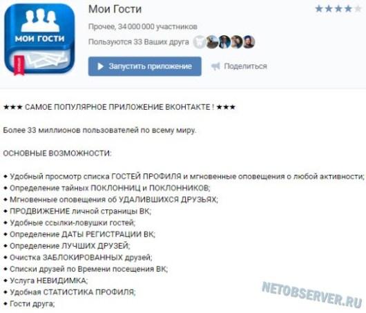 Установить Мои гости Вконтакте на десктопе