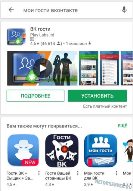 Как узнать гостей Вконтакте: приложения в Playmarket