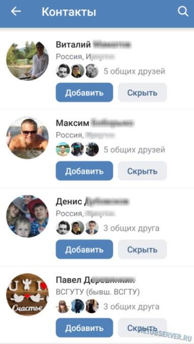 Добавление найденных пользователей Вконтакте