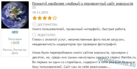 Позитивный реальный отзыв о сайте Мамба - ресурс №2