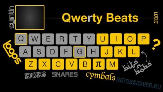 Qwertybeats от unitunitunit