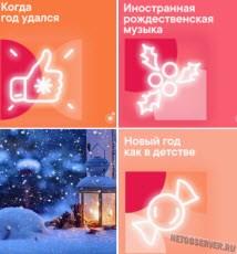 Новогодний плейлист онлайн - logo