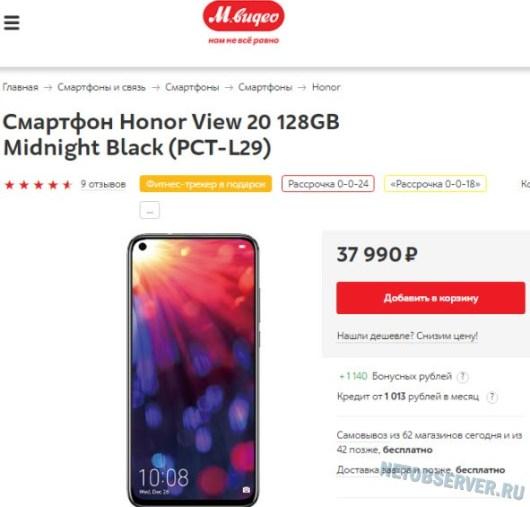Сравнение стоимости топовых телефонов - Honor View 20 в МВидео