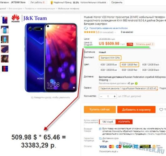 Купить Honor View 20 у китайского продавца на Алиэкспресс