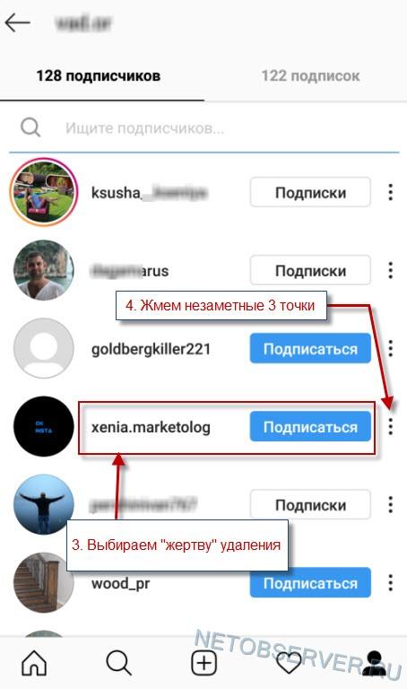 Как удалить ненужных подписчиков в Инстаграм