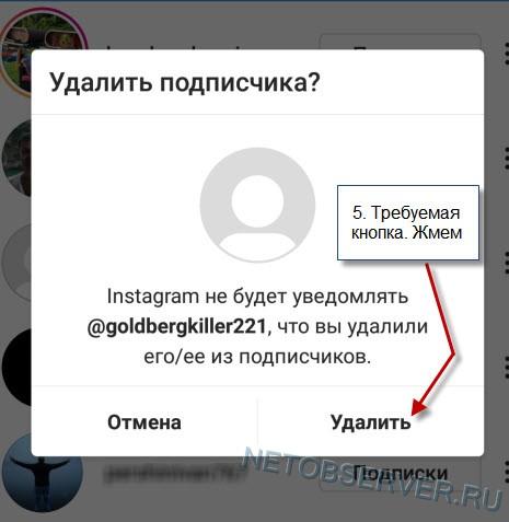Как удалить ботов из подписчиков в Инстаграм